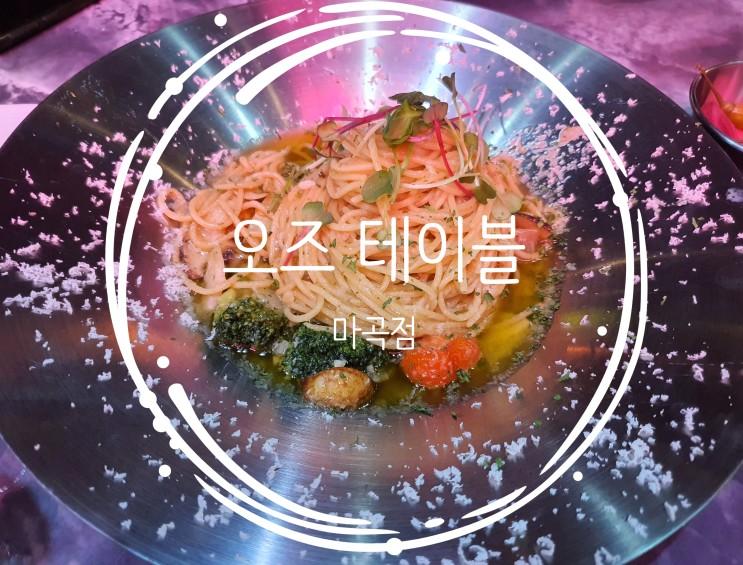 마곡역 오즈 테이블 - 파스타 & 분위기 맛집