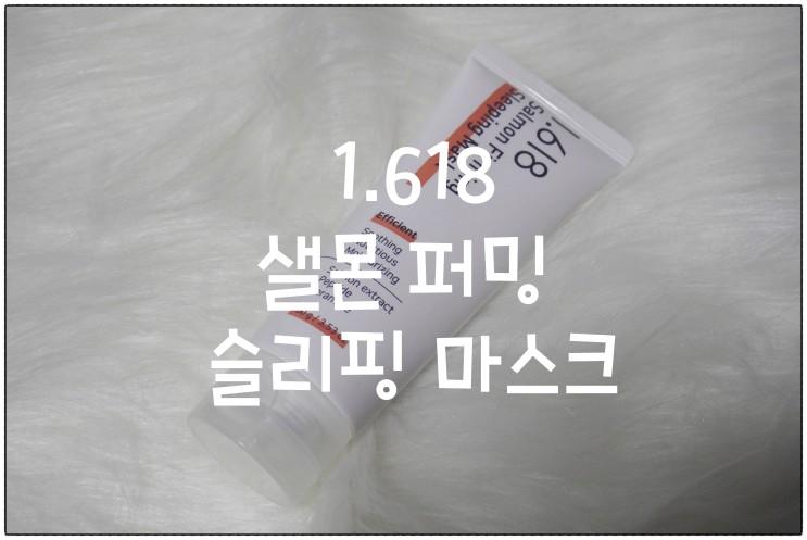 슬리핑 마스크팩 추천 :) 1.618 샐몬 퍼밍 슬리핑 마스크