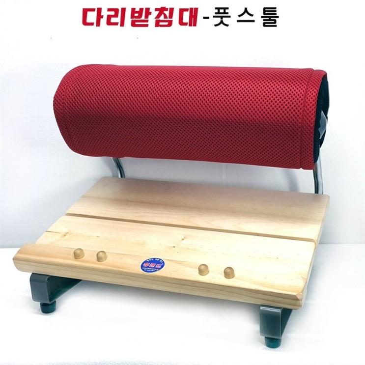 [특가제품] 휴랜드 풋스툴 다리받침대 발받침대 발받침 47,000 원✿ ~*