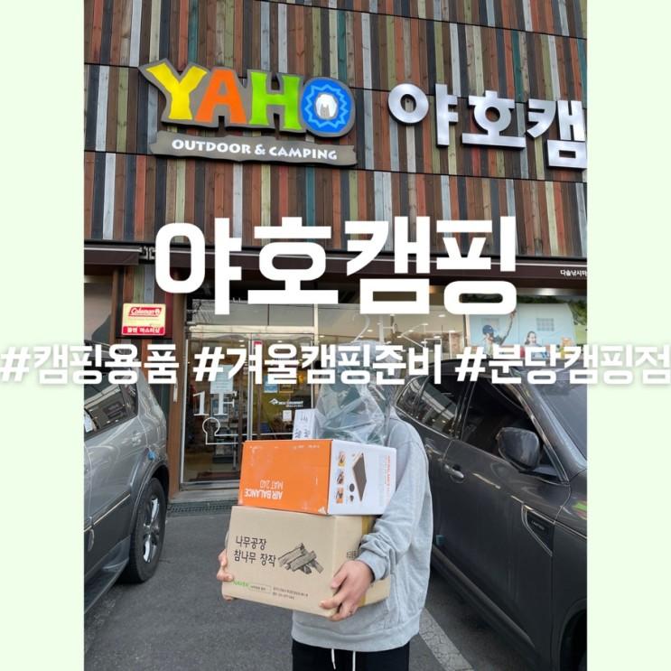 [분당 캠핑용품점] 야호캠핑 ! 캠핑러 쇼핑하기 + 겨울캠핑준비(에어매트, 워터저그)