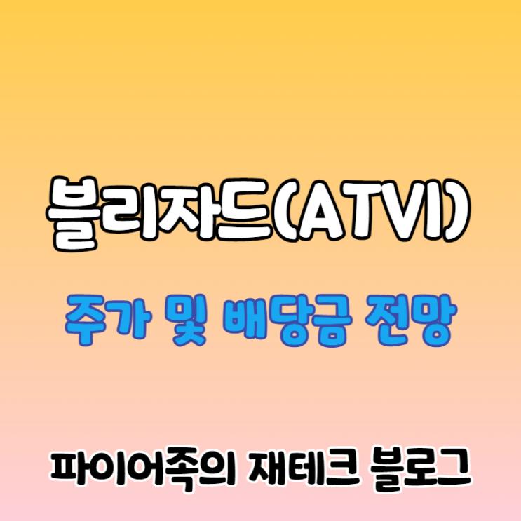 ATVI 액티비전 블리자드 주가 및 배당금 전망, 매력적인 주식