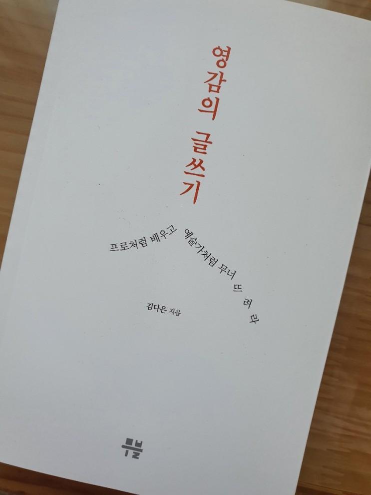 [서평] 영감의 글쓰기