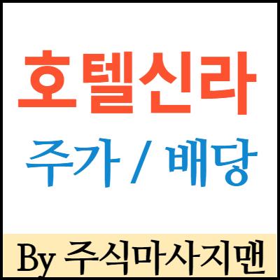 호텔 신라 주가 전망_코로나 백신 접종 수혜주