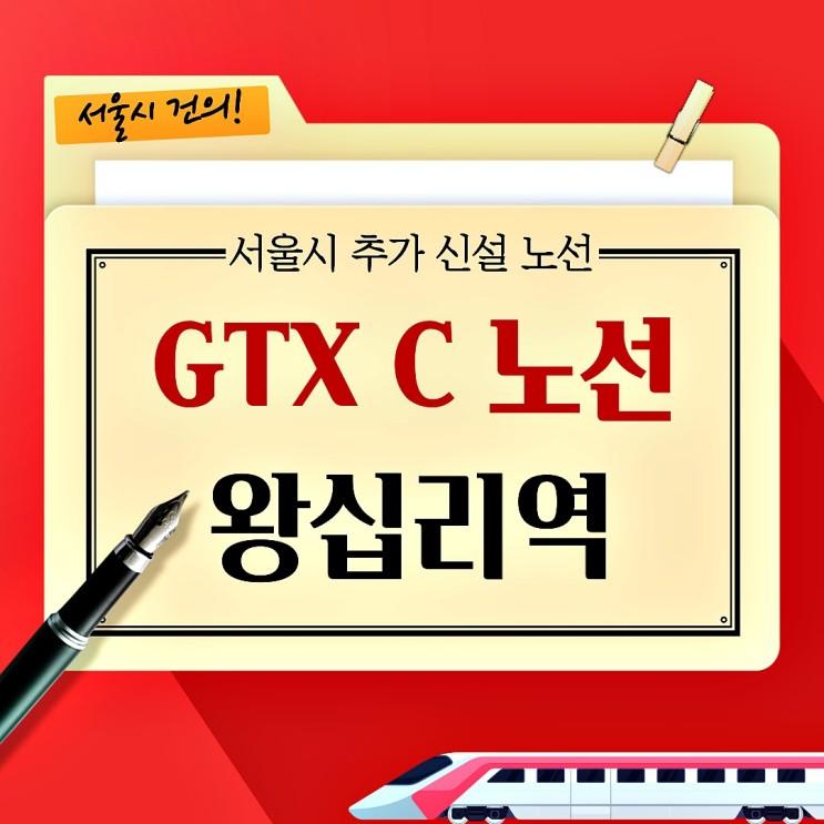 GTX C노선 삼성역 청량리역 사이 왕십리역 노선 신설 (서울시 건의)