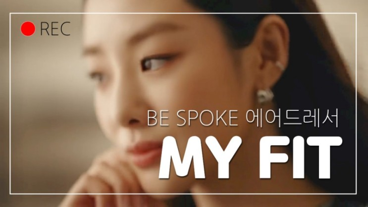 삼성 비스포크 에어드레서 광고 My Fit 영상음악