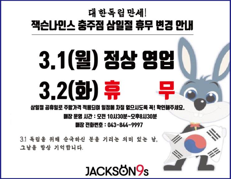 [충주가볼만한곳] 잭슨나인스(잭슨파이브) 충주점 삼일절 정상운영 안내(feat. 휴무일 안내)