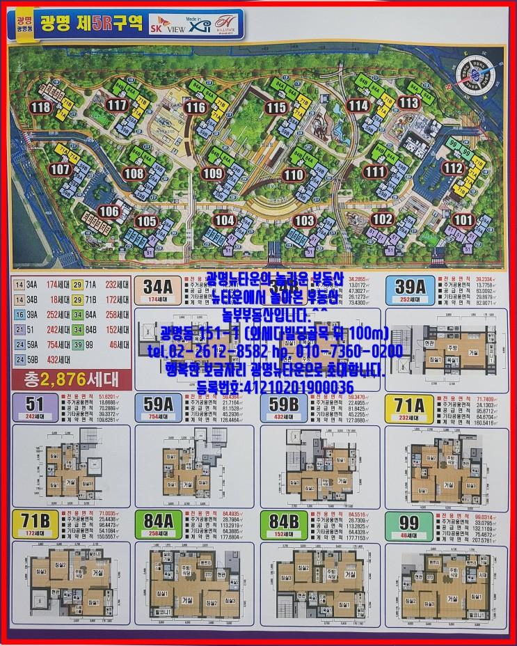 광명뉴타운 5구역 84A 급매 추천