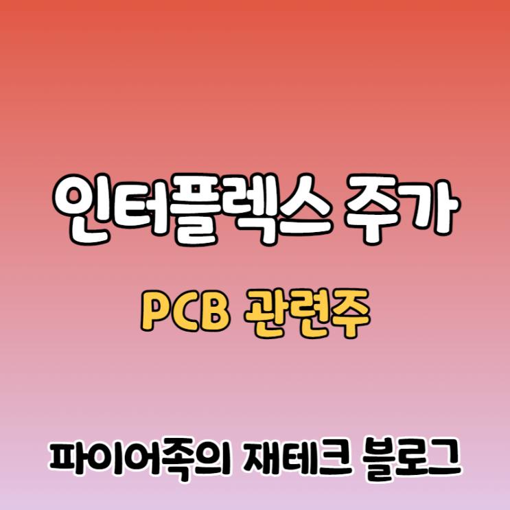 PCB 관련주 인터플렉스 주가, 실적 악화. FPCB로 반등할수 있을까?