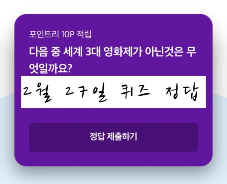2월 27일 리브메이트 오늘의 퀴즈 / 페이코 뉴퀴즈/신한 쏠, OX, 겜성 / h포인트 / 옥션 / 케어나우 / 하이타이 / 홈플 / 더팝 정답