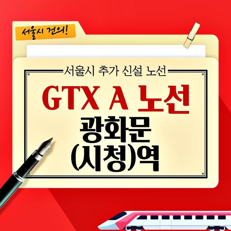 GTX A노선 광화문(시청)역 서울시 추가 신설 노선 건의