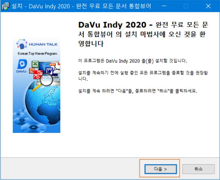 다뷰 인디 다운로드, JPG PDF 파일 변환
