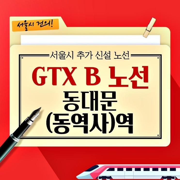 GTX B노선 동대문(동대문역사문화공원/동역사)역 신설 노선 물음표