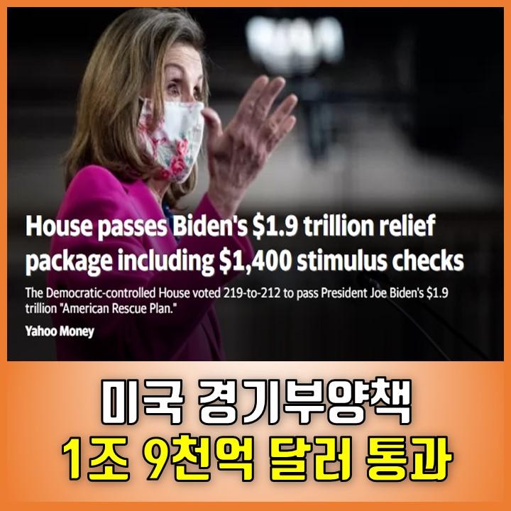 미국 경기 부양책 통과 발표(하원) | 바이든 정부 1조 9천억 달러