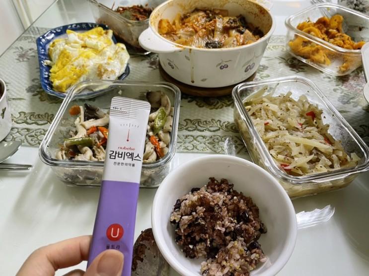 누베베 감비엑스 다이어트 식단 20일차