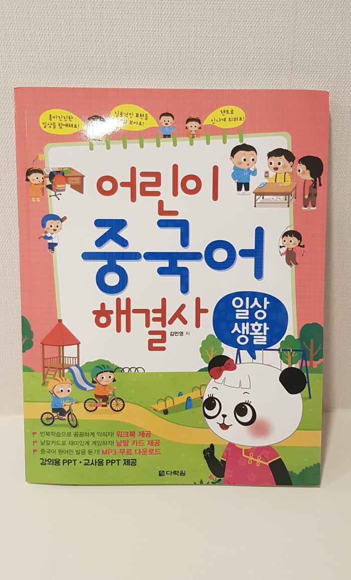 초등 중국어교재-다락원 어린이 중국어 해결사- 일상생활