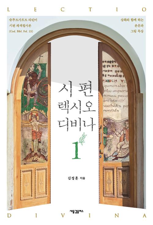 시편 렉시오 디비나, 김정훈