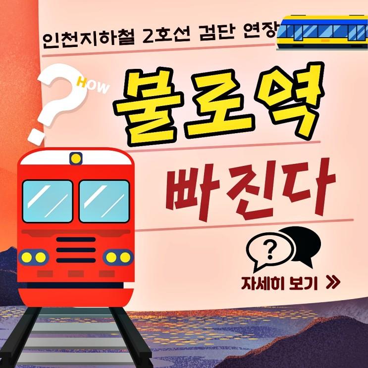 인천지하철 2호선 검단 연장 불로역 빠진다(독정역,102역)