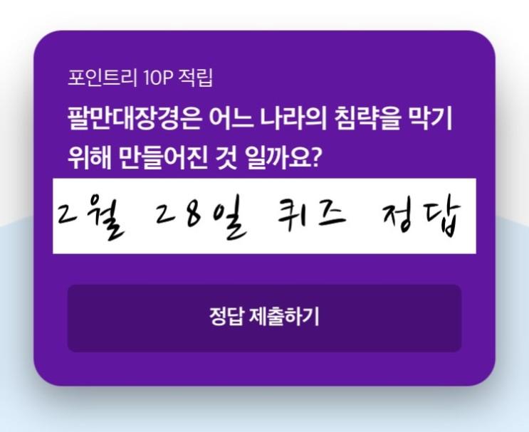 2월 28일 리브메이트 오늘의 퀴즈 / 페이코 뉴퀴즈/신한 쏠, OX, 겜성 / h포인트 / 옥션 / 케어나우 / 하이타이 / 홈플 / 더팝 정답