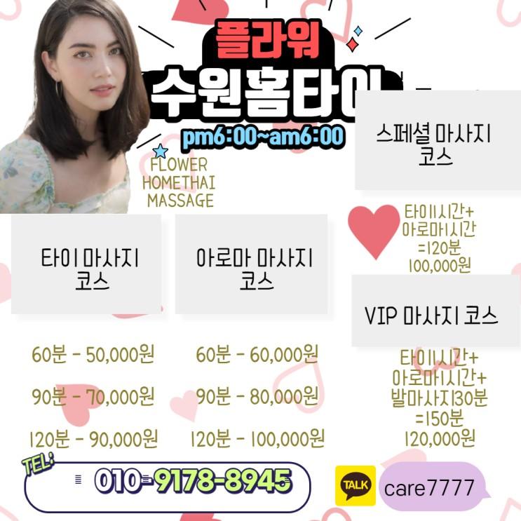 동탄출장마사지/동탄출장홈타이는 수원 안마가 최고에요!!!