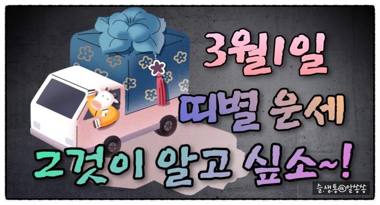 """"""" 띠별 오늘의 운세 """" 그것이 알고 싶소 (3월 1일)"""