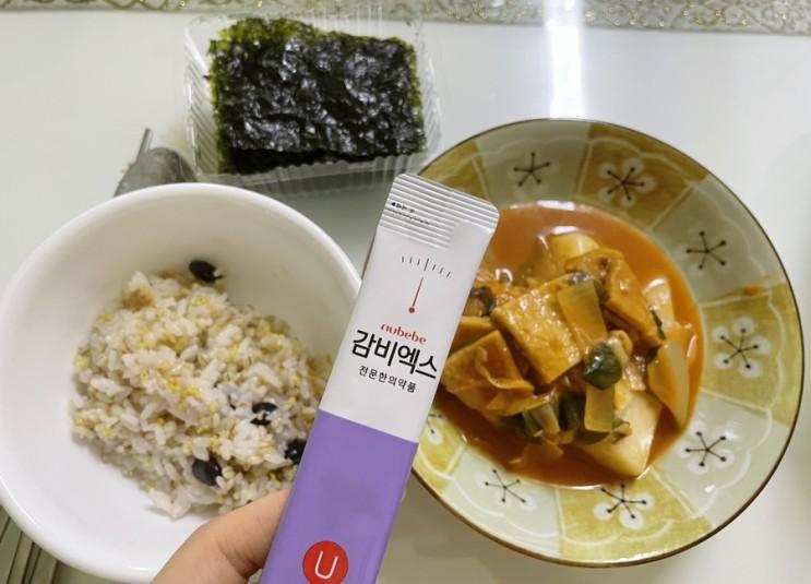 누베베 감비엑스 다이어트 식단 21일차