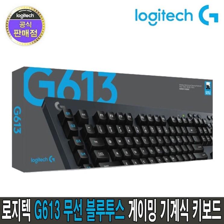 03 금주 대박제품 로지텍 로지텍코리아 정품 G613 LIGHTSPEED WIRELESS 무선 블루투스 게이밍 기계식 키보드! 비교해보니