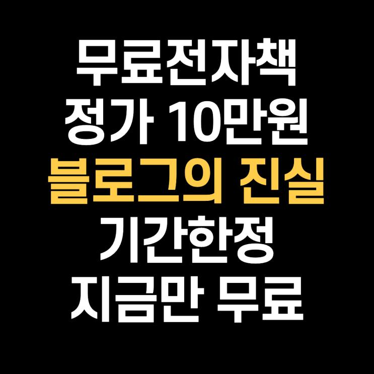 [기간한정] 10만원 블로그 전자책 3차 무료나눔, 블로그의 진실
