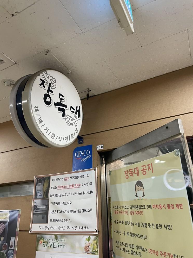 대치동 쌍용아파트 상가 맛집 - '장독대'(학여울역) 360시간 숙성시킨 흑돼지고기 파는 곳