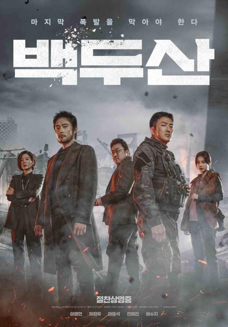 영화 백두산 결말 믿고 보는 이병헌,하정우 재난영화