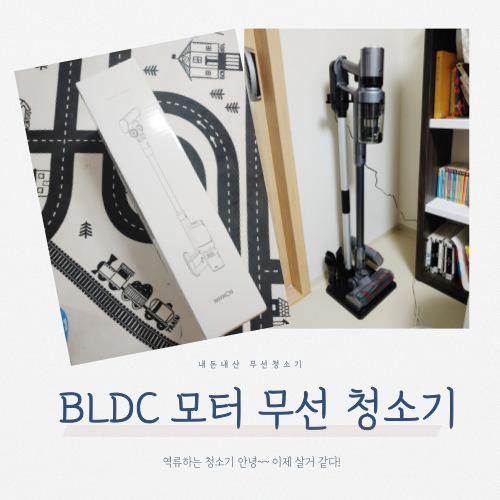 [내돈내산] 보만 대형 BLDC 모터 무선 청소기, 3달사용기.