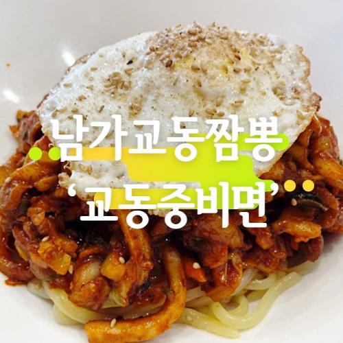 [남가교동짬뽕] 불향, 매콤한 교동중비밥 점심메뉴 추천 ! 오산 세교 중국집 맛집