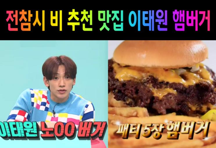 비 맛집 이태원 노스트레스 버거 강남 전참시 햄버거 식당 가게 위치 어디?