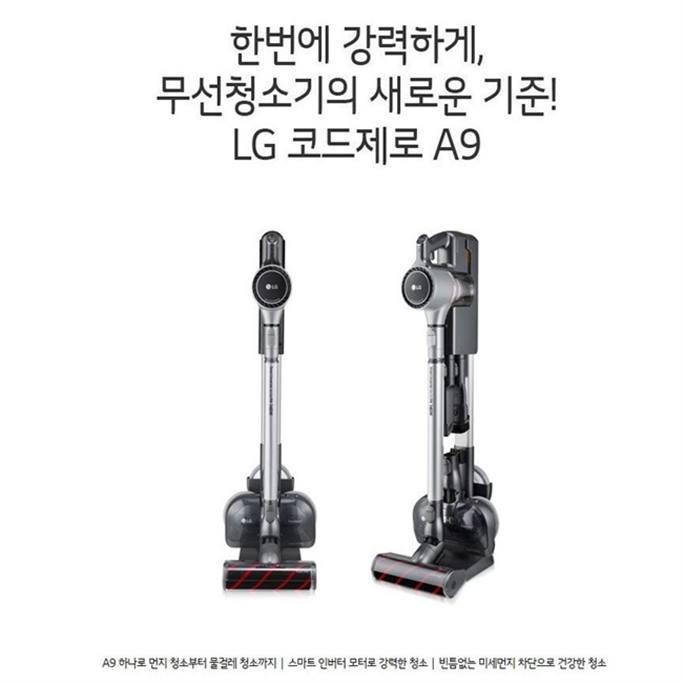 [대박할인] LG전자 LG전자 코드제로 A9 A9579 실버 A9579S 스틱청소기 1,190,000 원✌︎ ✿