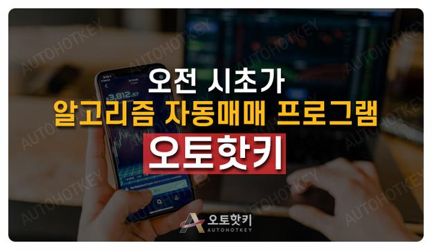 주식정보사이트 도움받기 자동매매 가능한 주식몰 승승장구~중!