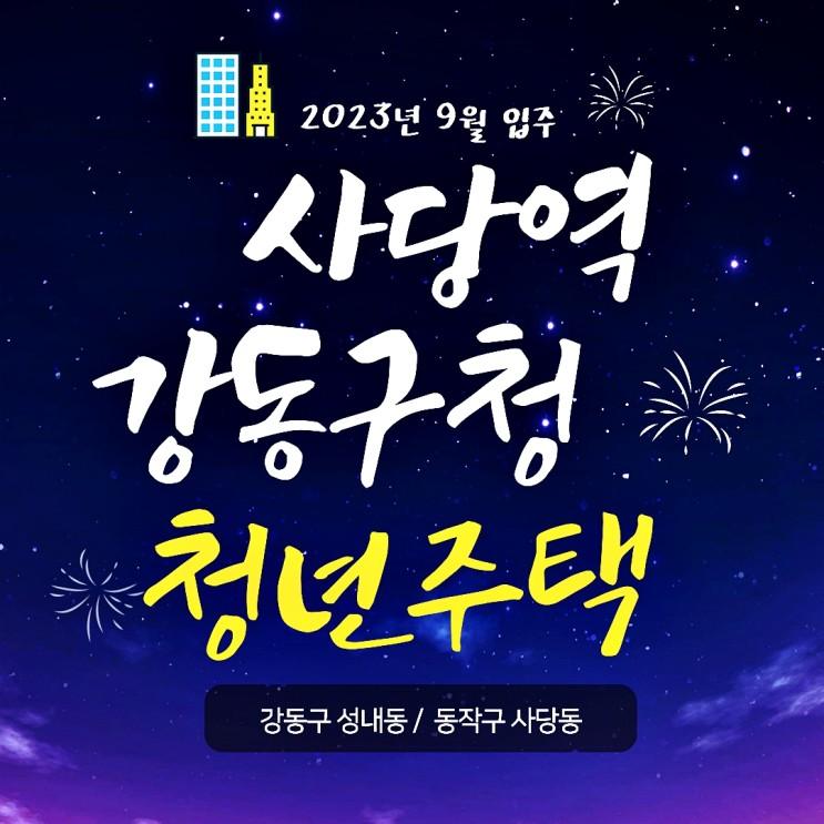강동구 성내동, 동작구 사당동 역세권 청년주택 시동(사당역,강동구청 주변)