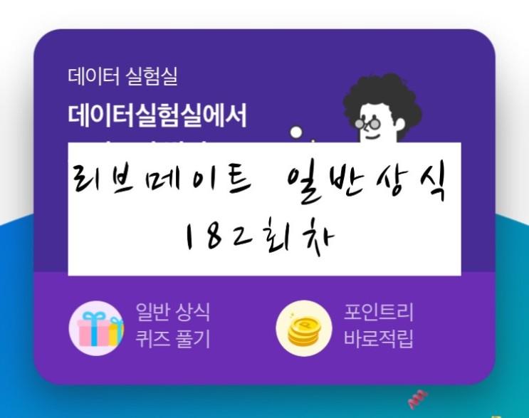 [앱테크] 3월 1일 리브메이트 일반상식퀴즈 182회차 정답