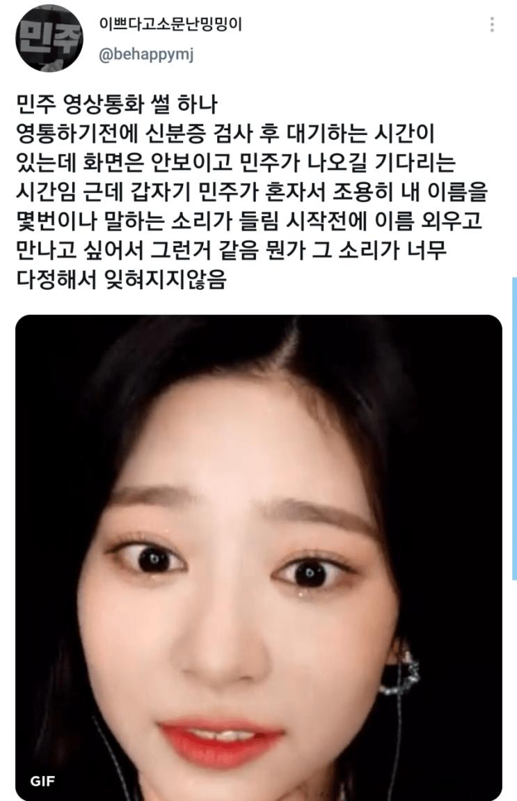 김민주 영통 팬사랑 썰