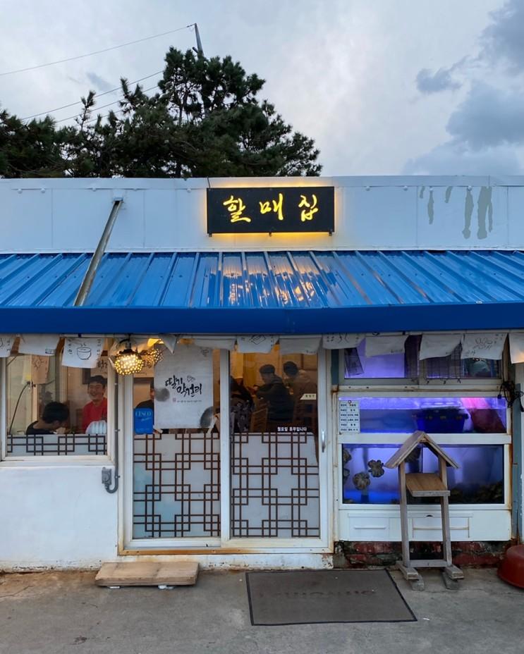 부산 다대포 맛집 : 다대포sns감성 야외술집 할매집 솔직후기
