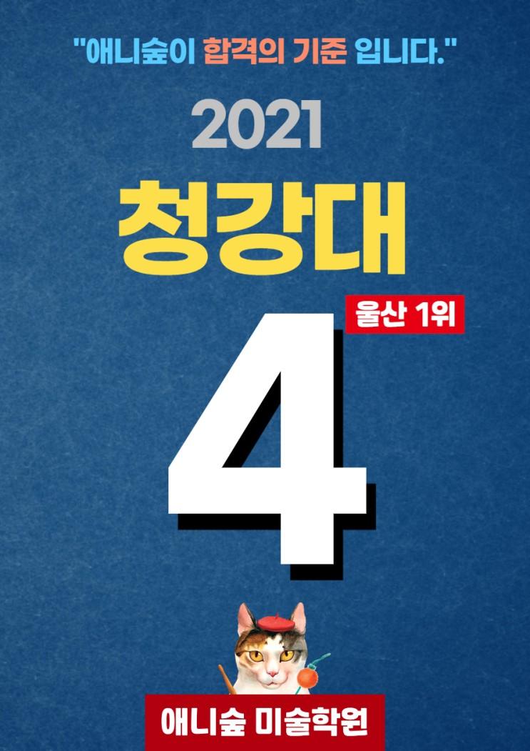 애니숲미술학원 2021학년도 청강대학교 4명합격!, 울산만화학원