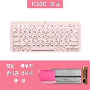 HOT상품 로지텍 멀티 디바이스 블루투스 키보드 K380 전용 파우치 휴대폰 거치대 증정 ! 품질이 좋습니다~