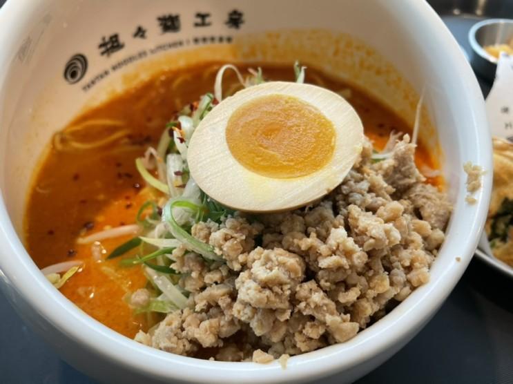 한국식 탄탄면공방 건대점 4번째 먹방후기