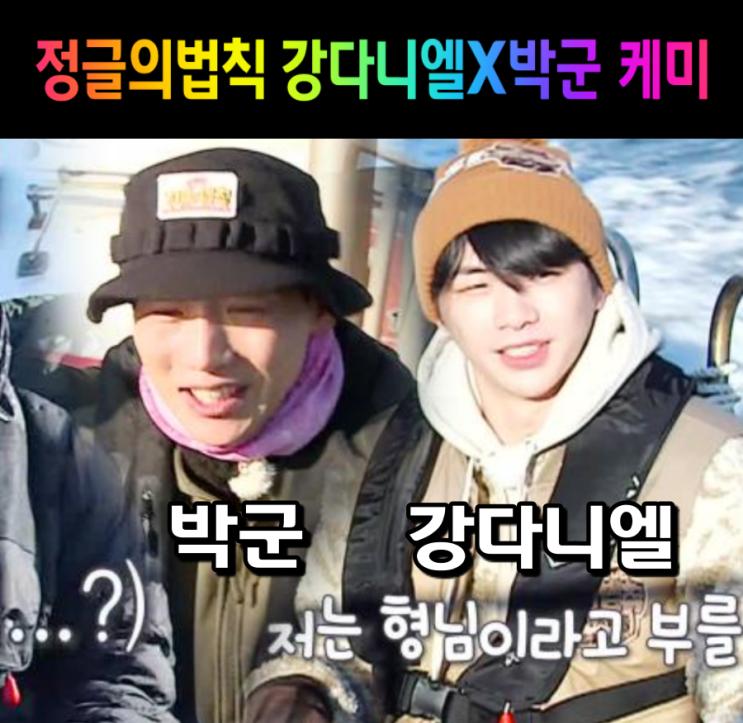 정글의법칙 개척자들 출연진 박군X강다니엘 촬영지 장소 섬 재방송 어디?
