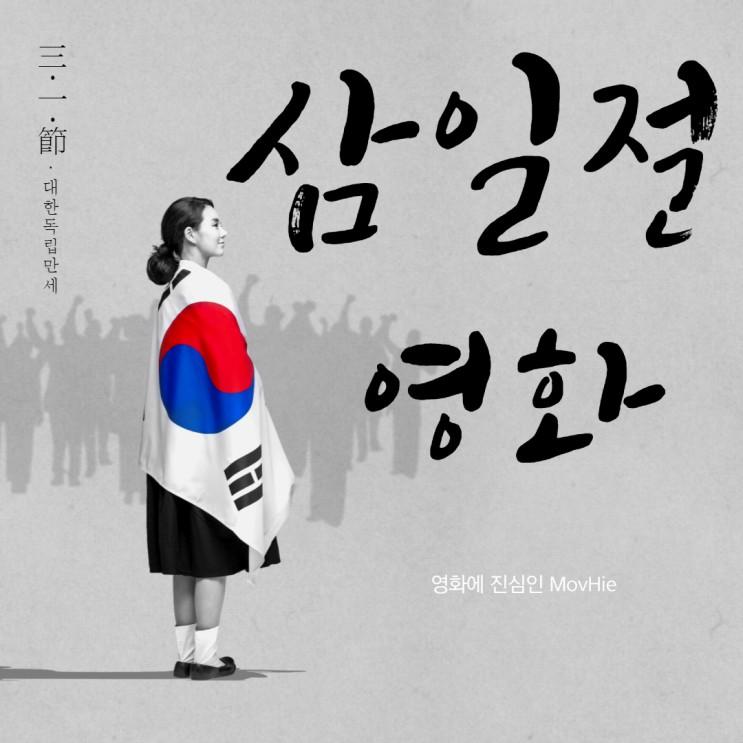 삼일절 영화 항거 유관순 동주 암살 말모이 봉오동전투 대장김창수