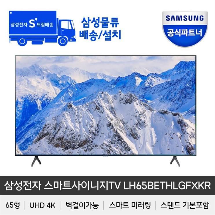 [대박할인] 삼성전자 비지니스 TV 65인치 LH65BETHLGFXKR UHD 1,154,000 원☆ ~!