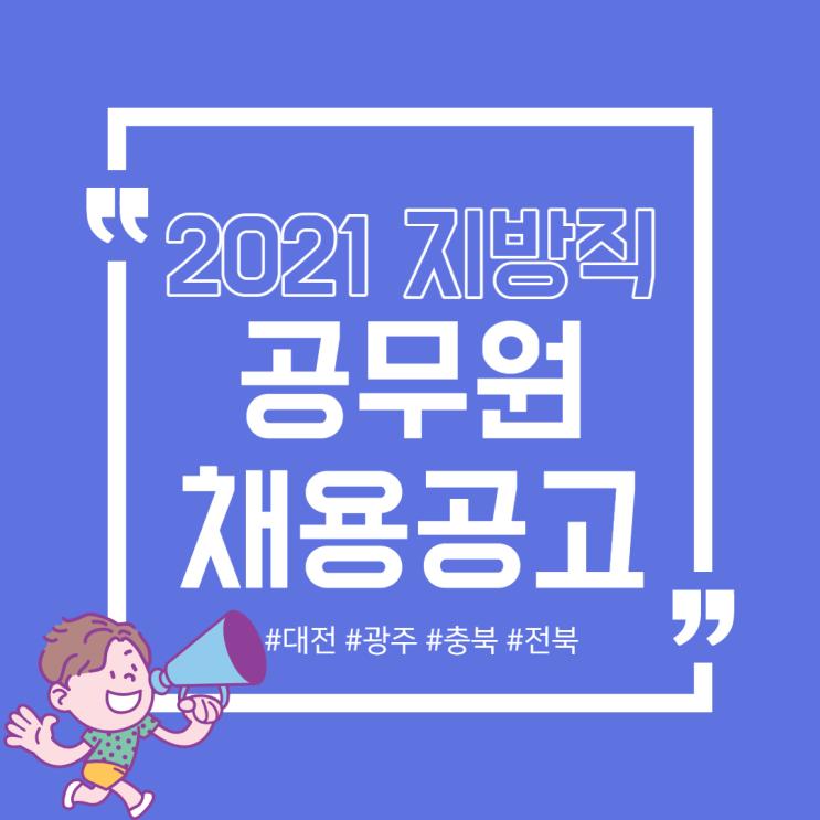 [강동구공무원학원] 2021년 지방직 공무원 채용공고(대전, 광주, 충북, 전북)