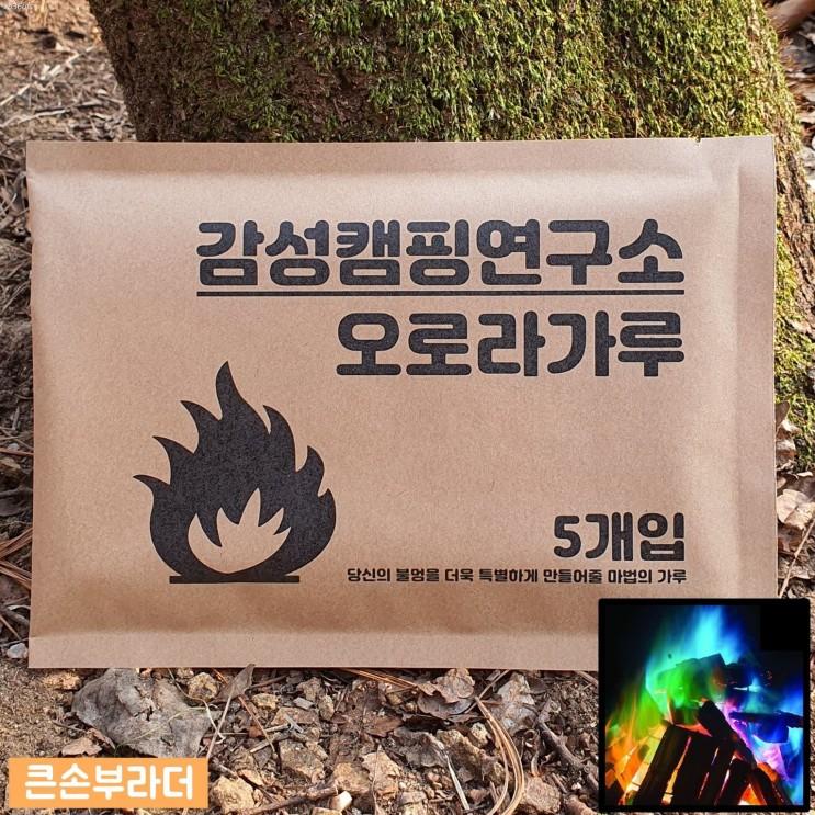 [추천특가] 행복캠핑 오로라가루 캠프파이어 매직파이어 모닥불 도깨비불 감성 갬성 불멍 11,500 원☆ ~*