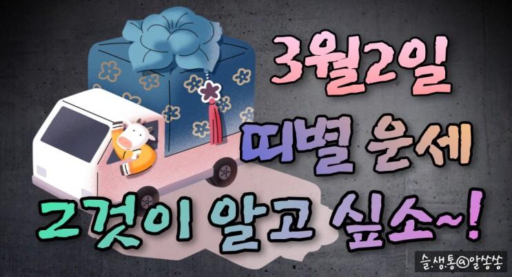 """"""" 띠별 오늘의 운세 """" 그것이 알고 싶소 (3월 2일)"""