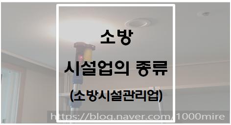 [소방시설공사업법] 소방시설업의 종류(소방시설관리업)