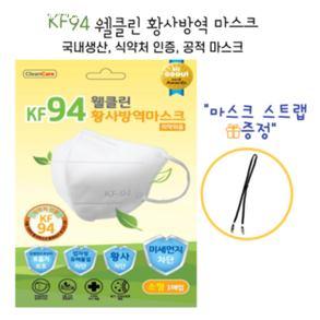 [대박할인] 웰클린 어린이 마스크 소형 개별포장 KF94 새부리형 24,000 원❤ 40% 할인~*