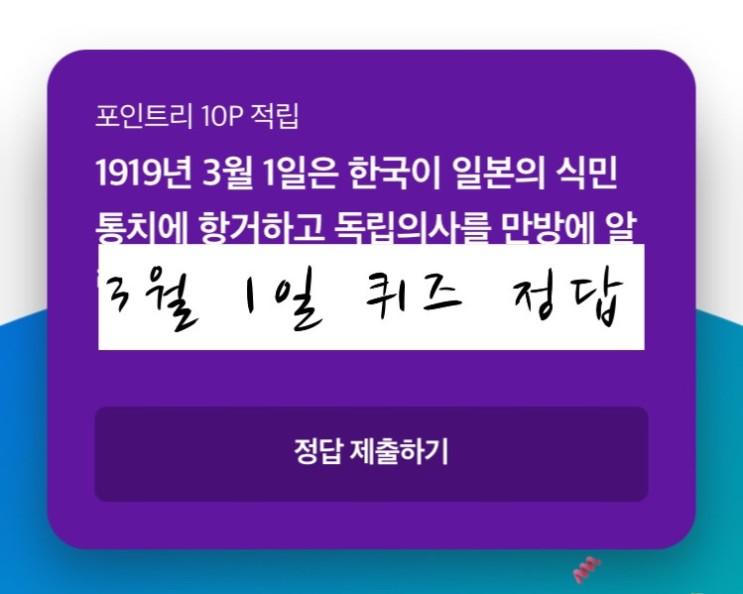 3월 1일 리브메이트 오늘의 퀴즈 / 페이코 뉴퀴즈/신한 쏠, 겜성 / h포인트 / 옥션 / 케어나우 / 홈플 / 더팝 정답